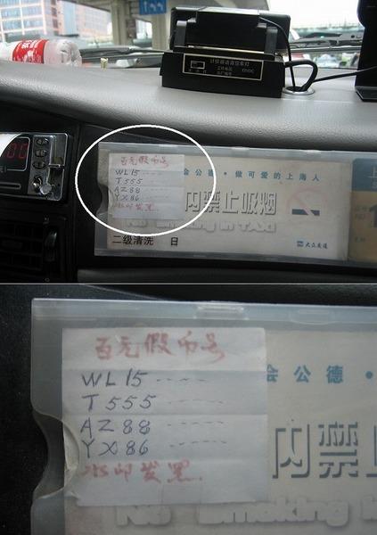 上海タクシー.jpg