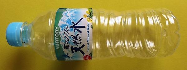 南アルプスの天然水ボトル.jpg