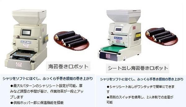寿司・のり巻き02.jpg