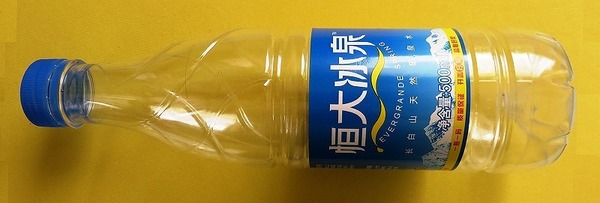 恒大冰泉ボトル.jpg