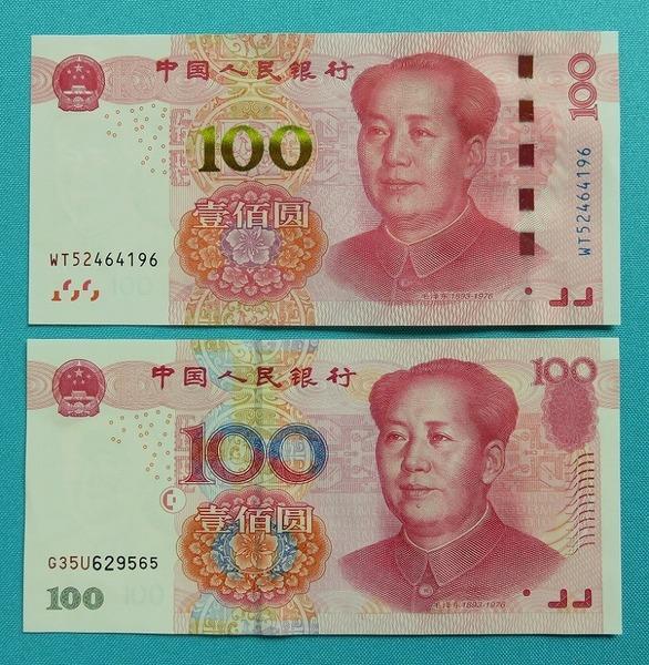 新旧紙幣表.jpg