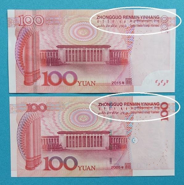 新旧紙幣裏文字.jpg