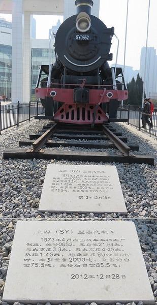 機関車説明碑.jpg