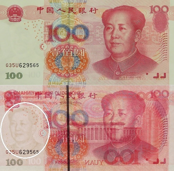 毛沢東すかし旧紙幣.jpg