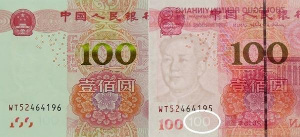 紙幣番号の下の100新紙幣.jpg