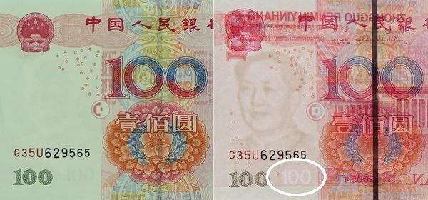 紙幣番号の下の100旧紙幣.jpg