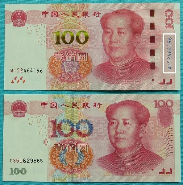 縦書きの紙幣番号.jpg