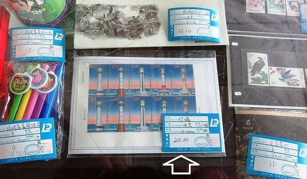 陳列された切手.jpg