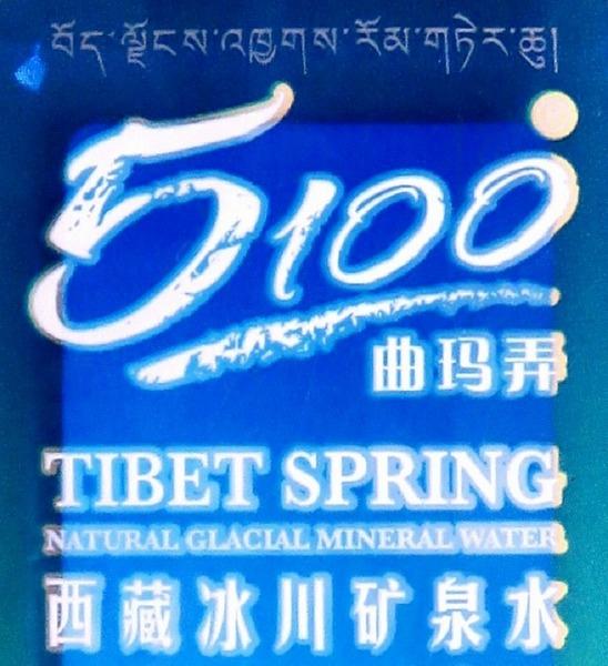 5100チベット文字.jpg